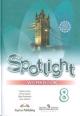 Английский в фокусе. Spotlight 8 кл. Рабочая тетрадь с online поддержкой